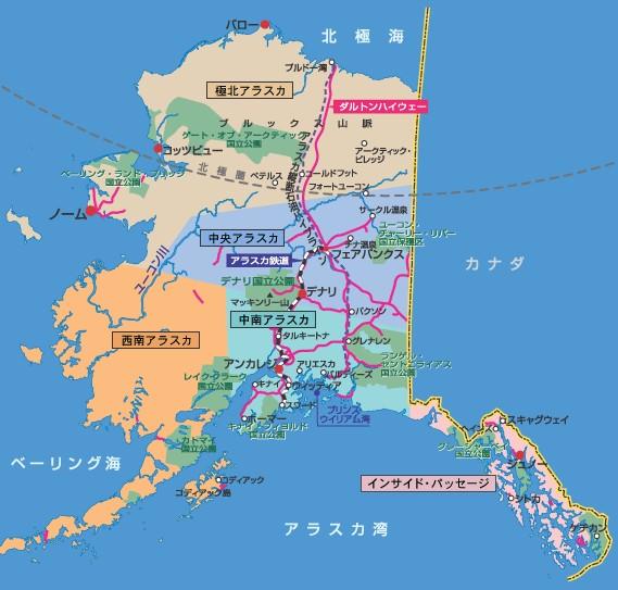 州 アラスカ